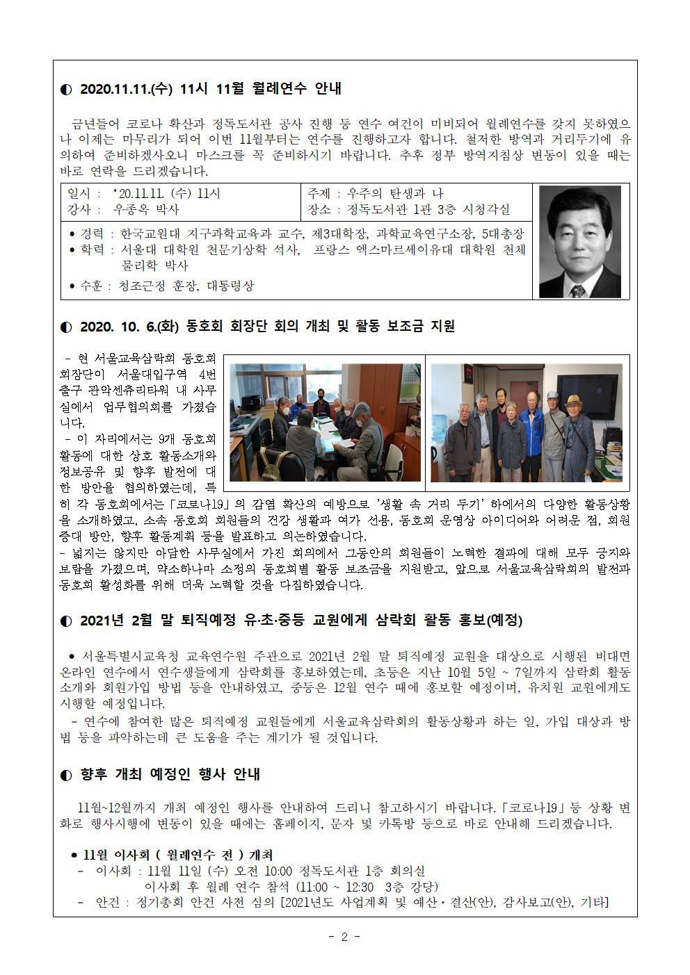 (201102) 11월보(188호)최종인쇄본002.jpg