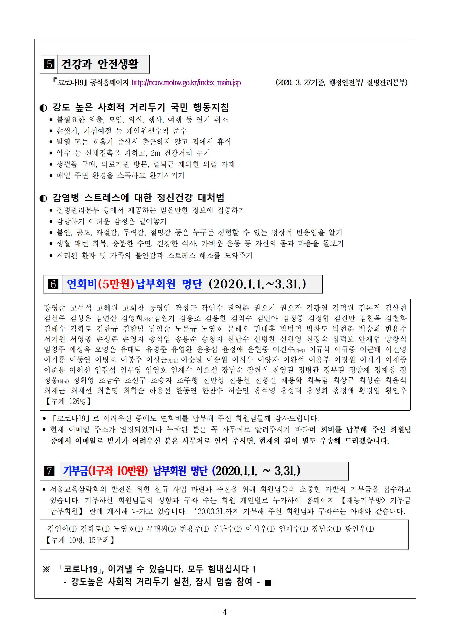 ■2020년 4월보(185호,4004.png