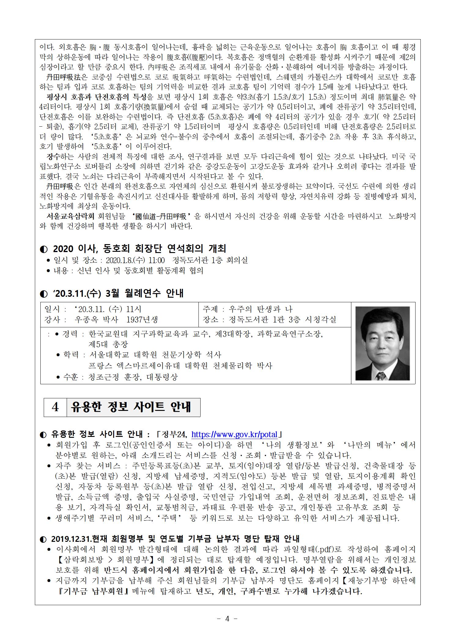 (19.12.27) 2020년 1월보(최종 완성본)004.png