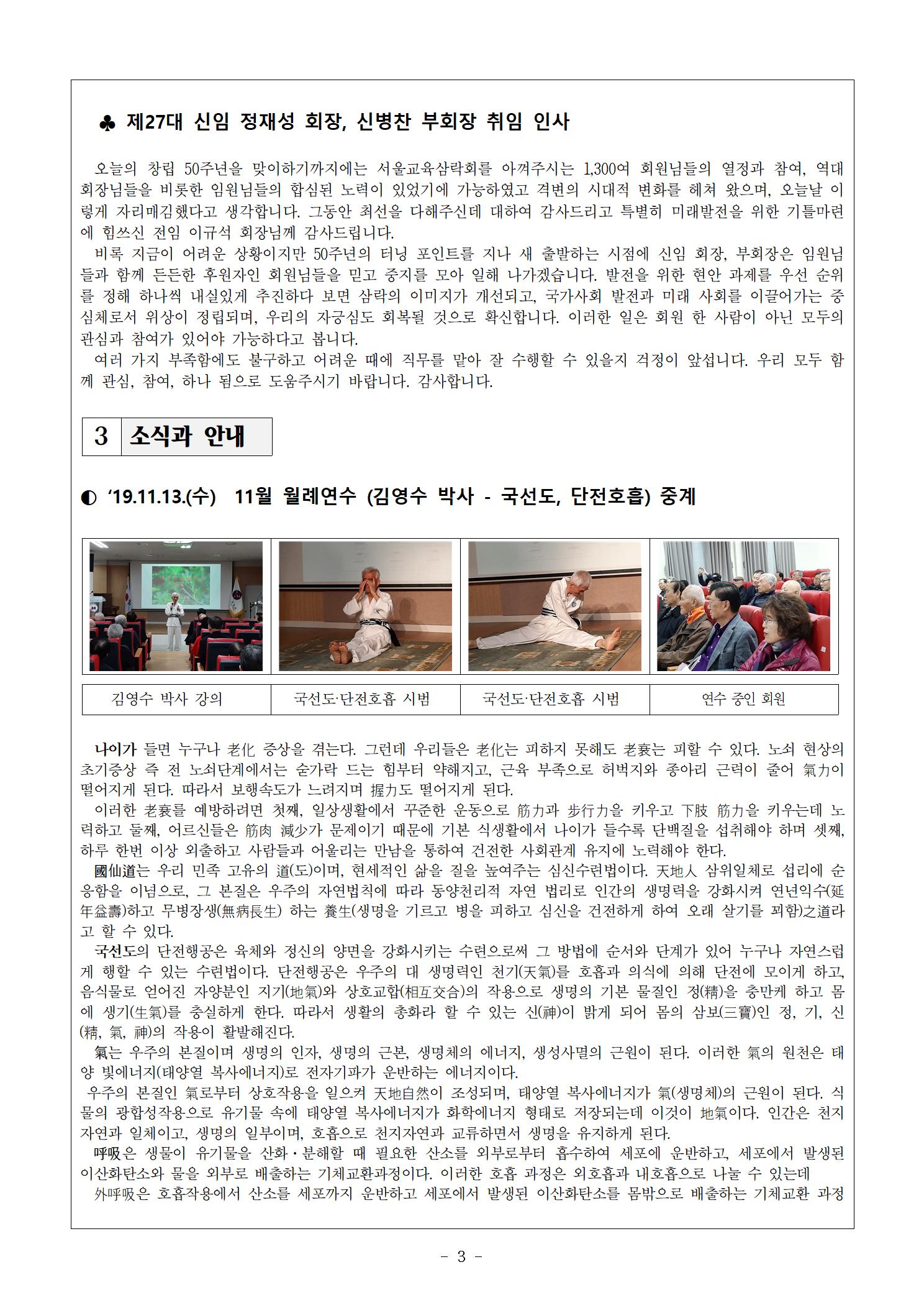 (19.12.27) 2020년 1월보(최종 완성본)003.png
