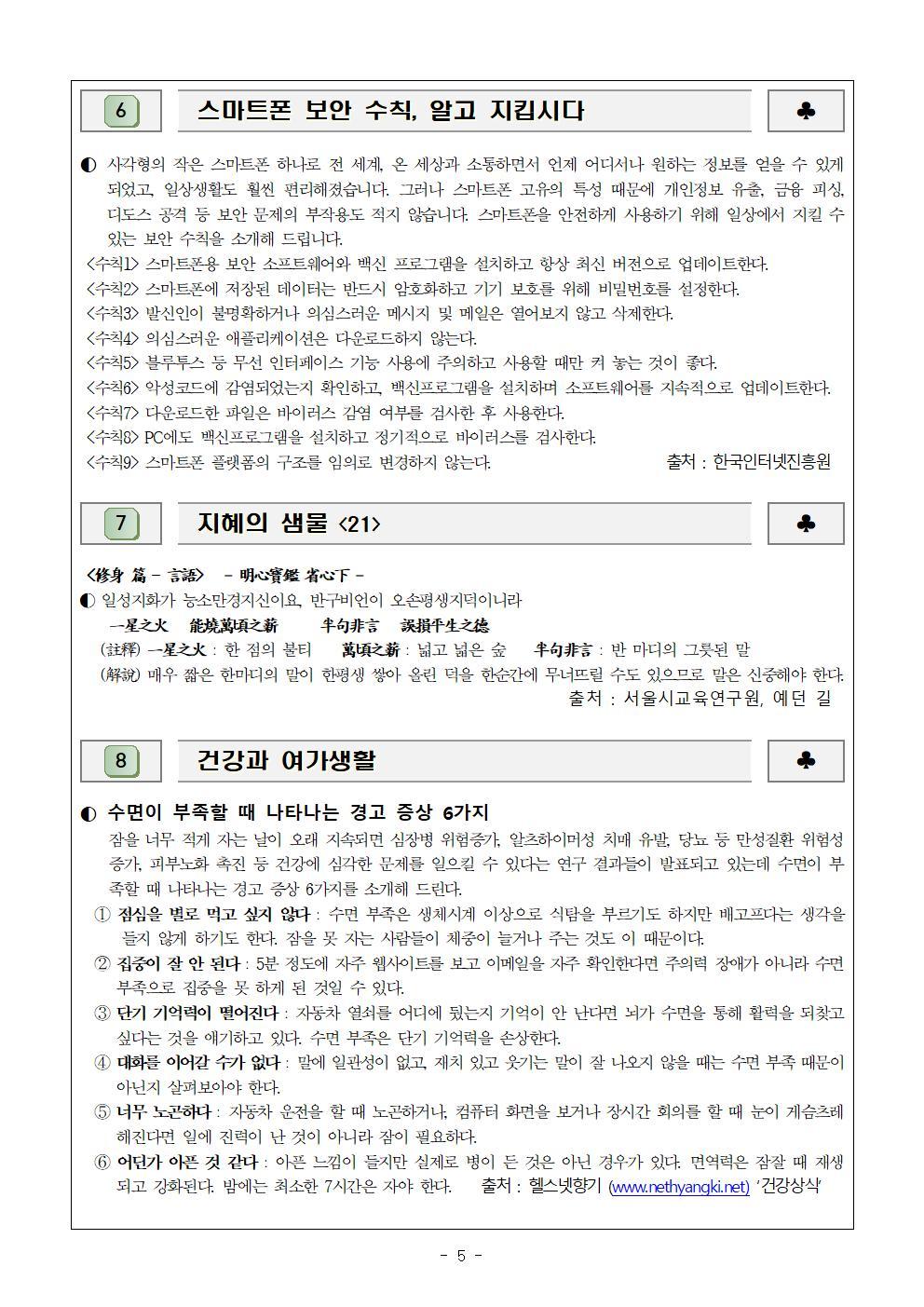 2021 6월보(192호)_최종본005.jpg
