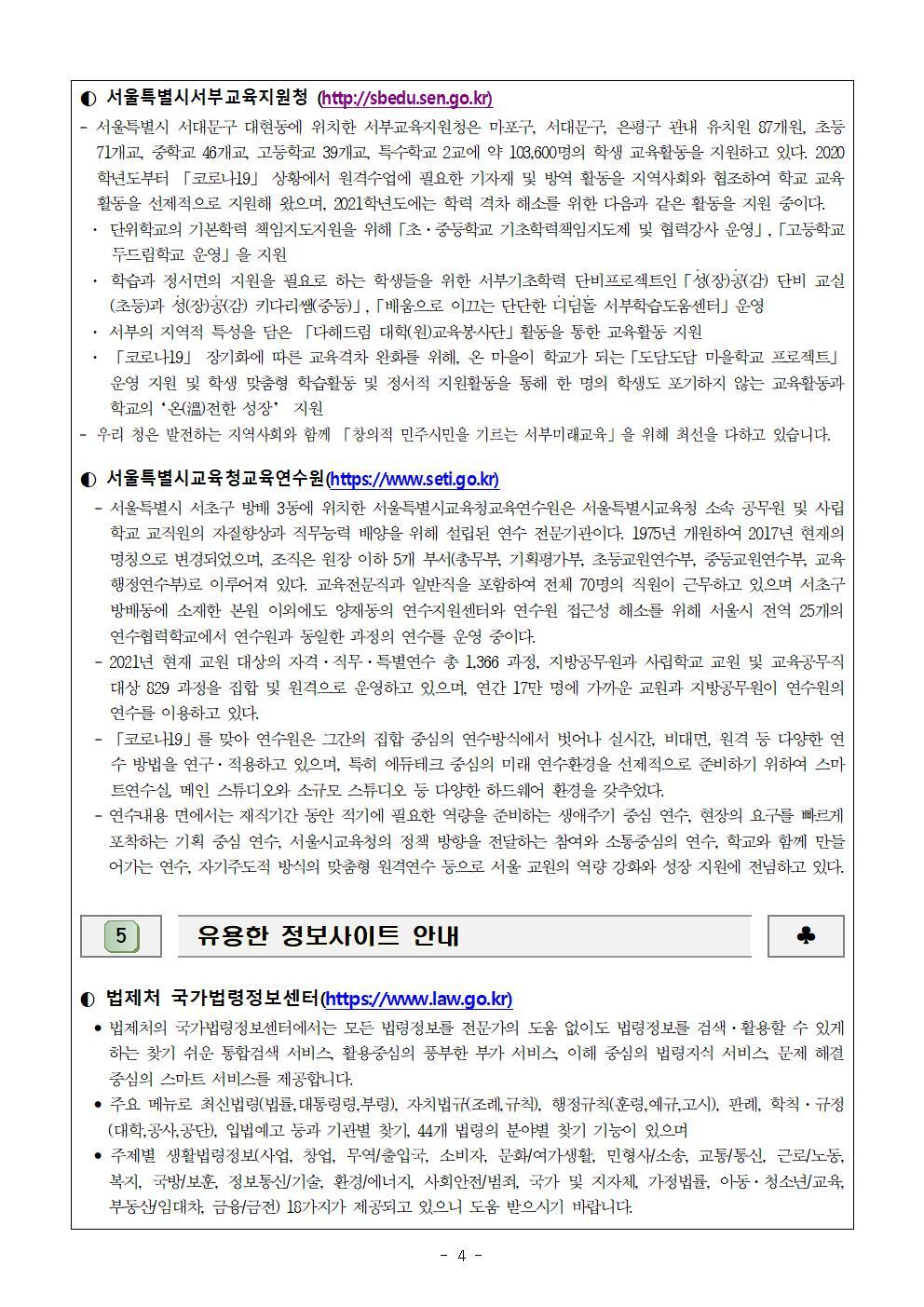2021 6월보(192호)_최종본004.jpg