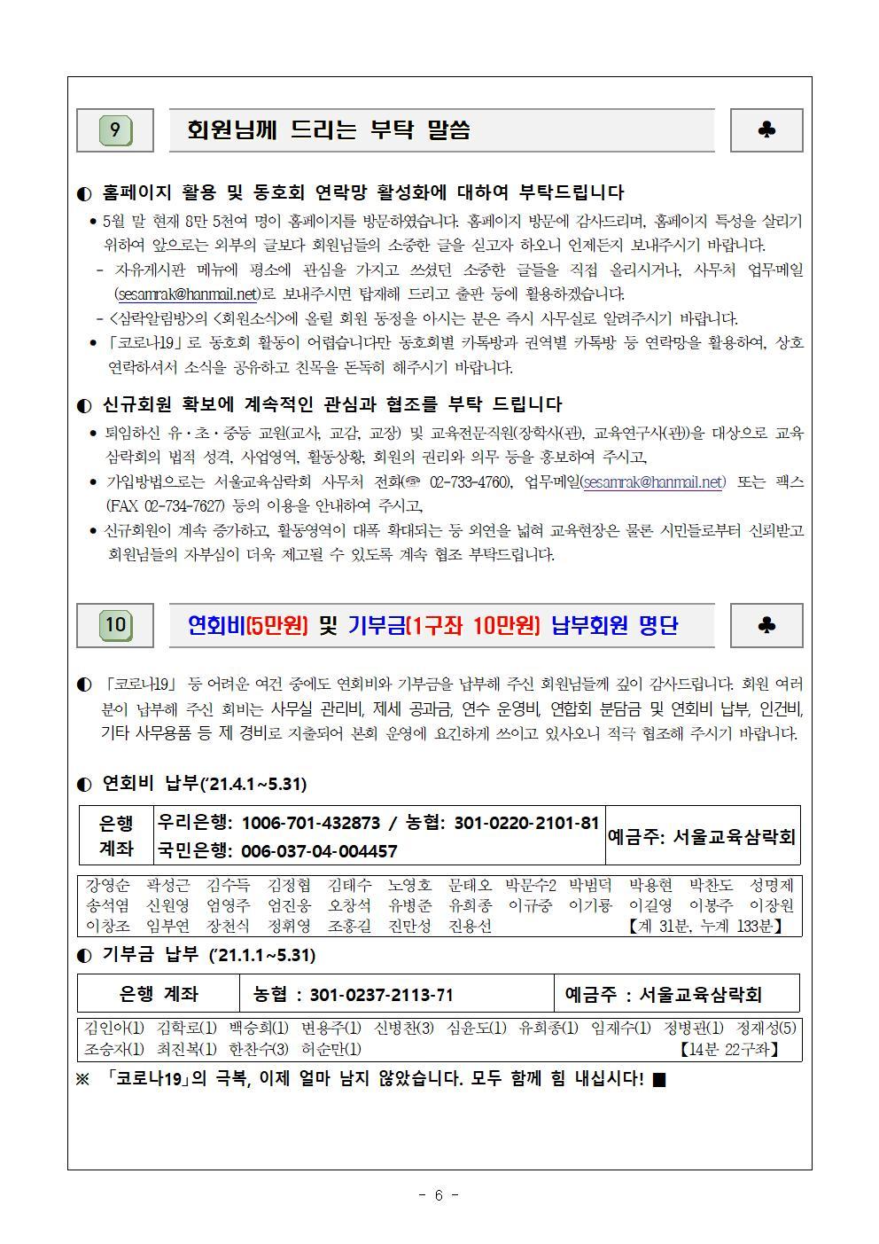 2021 6월보(192호)_최종본006.jpg