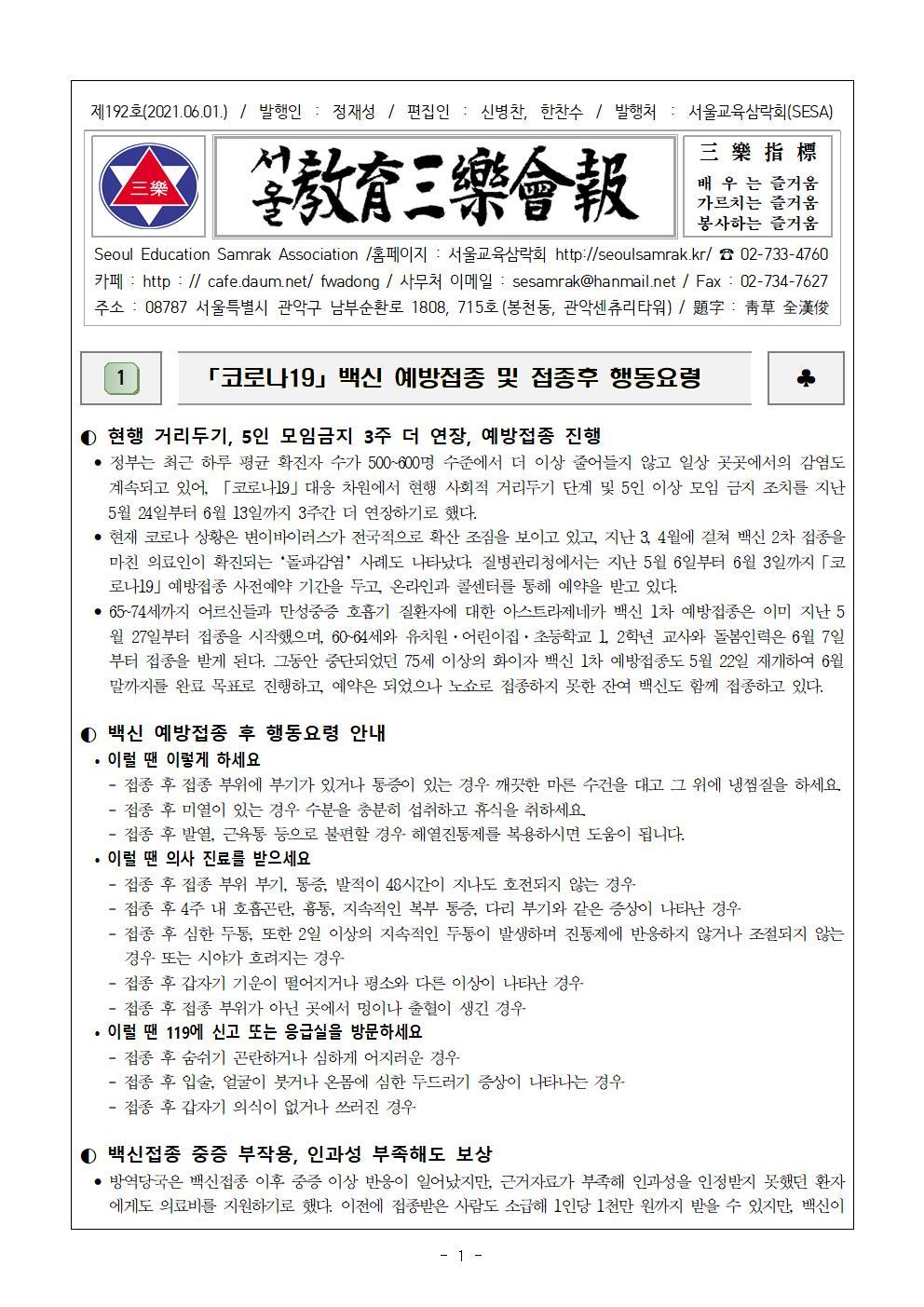 2021  6월보(192호)_최종본001.jpg