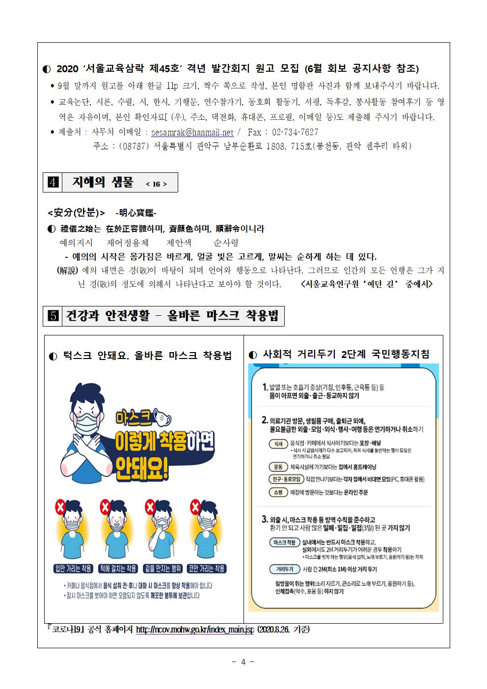 2020년9월보(187호, 9.1현재)004.png