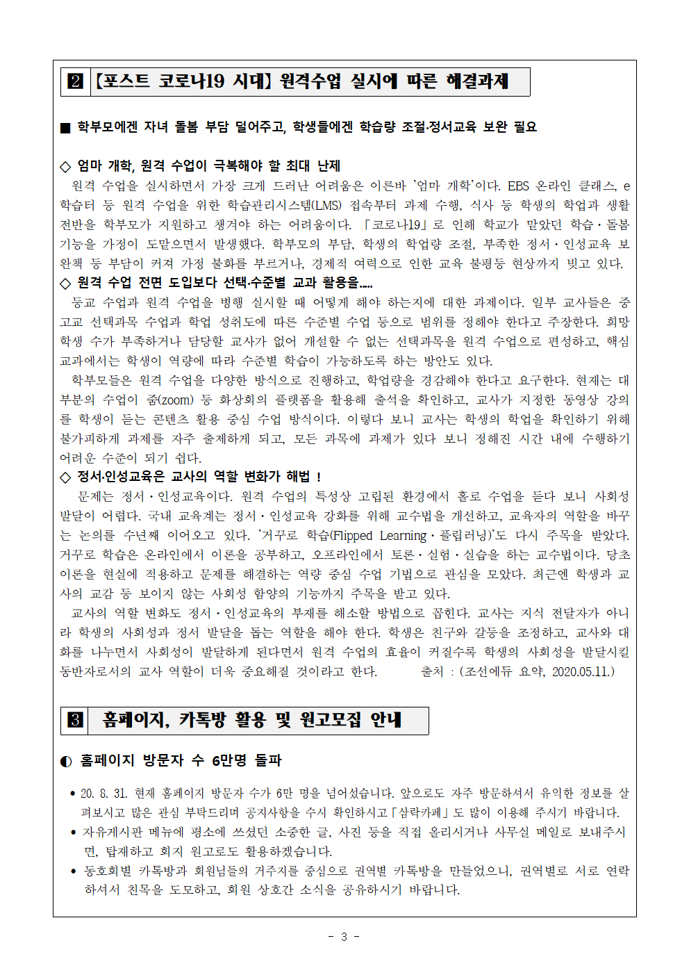 2020년9월보(187호, 9.1현재)003.png
