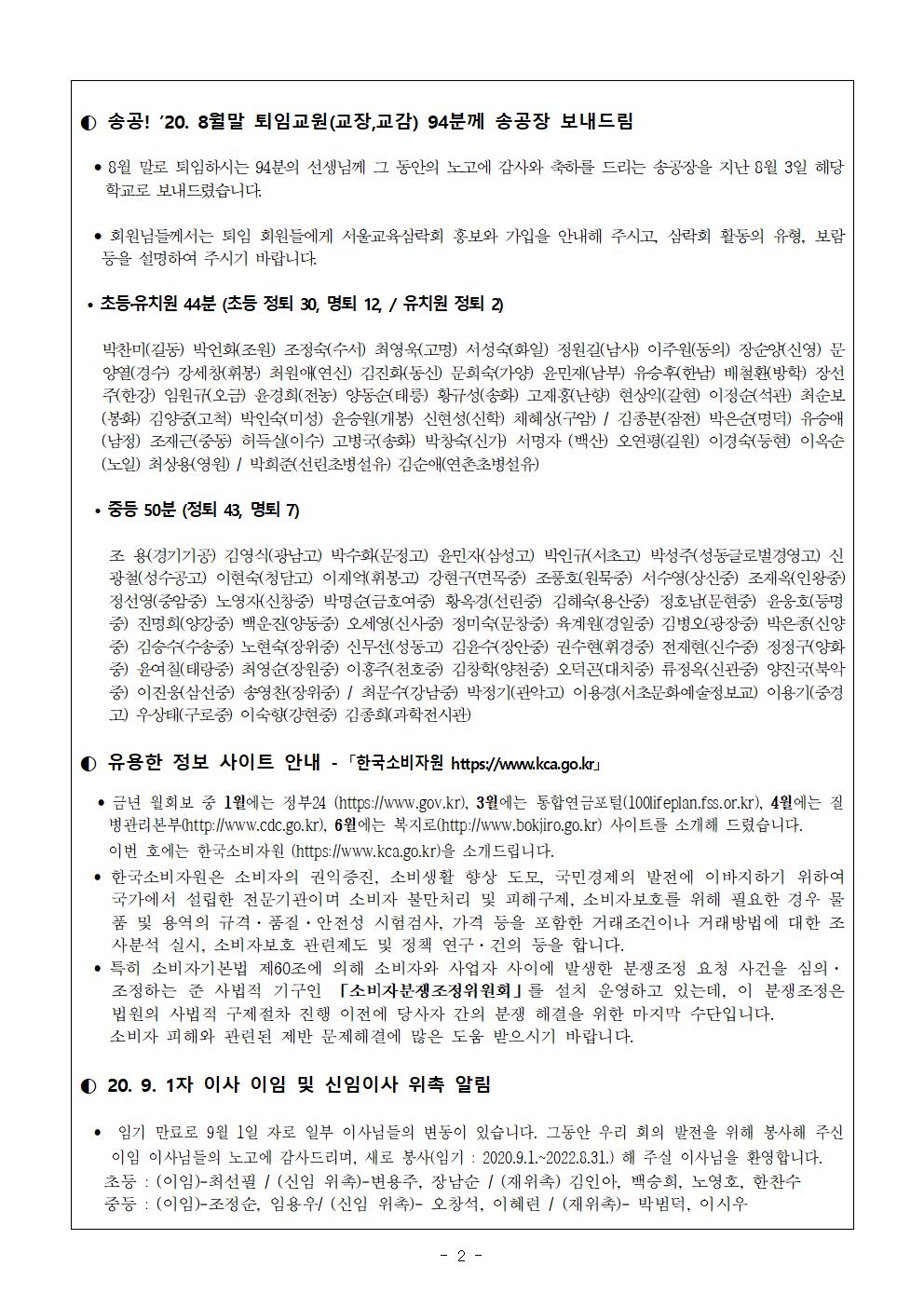 2020년9월보(187호, 9.1현재)002.png