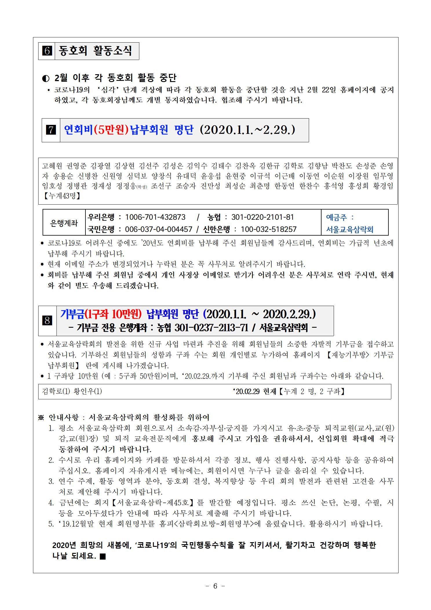 ■2020년 3월보(184호)006.png