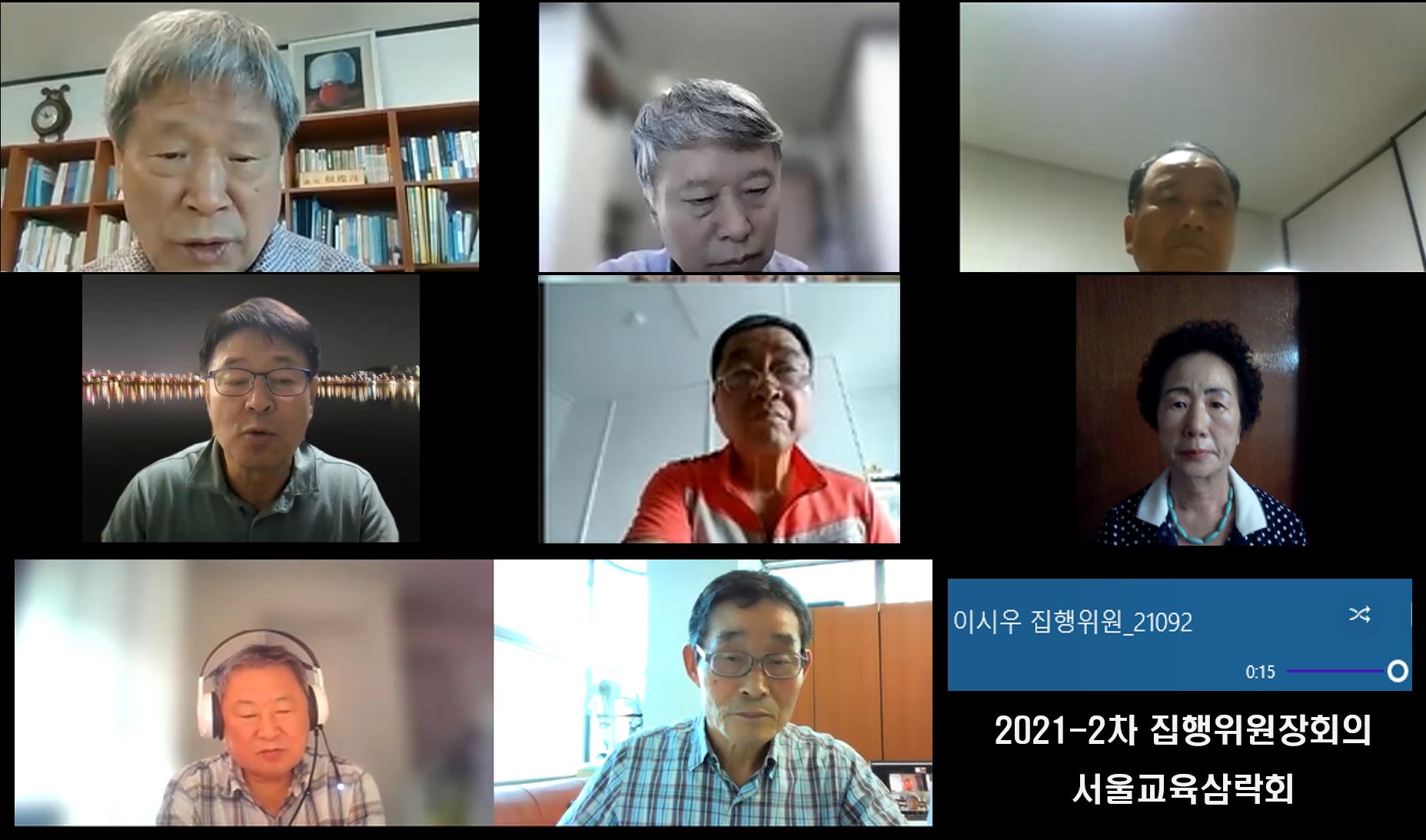 2021-2차 집행위원장회의.png
