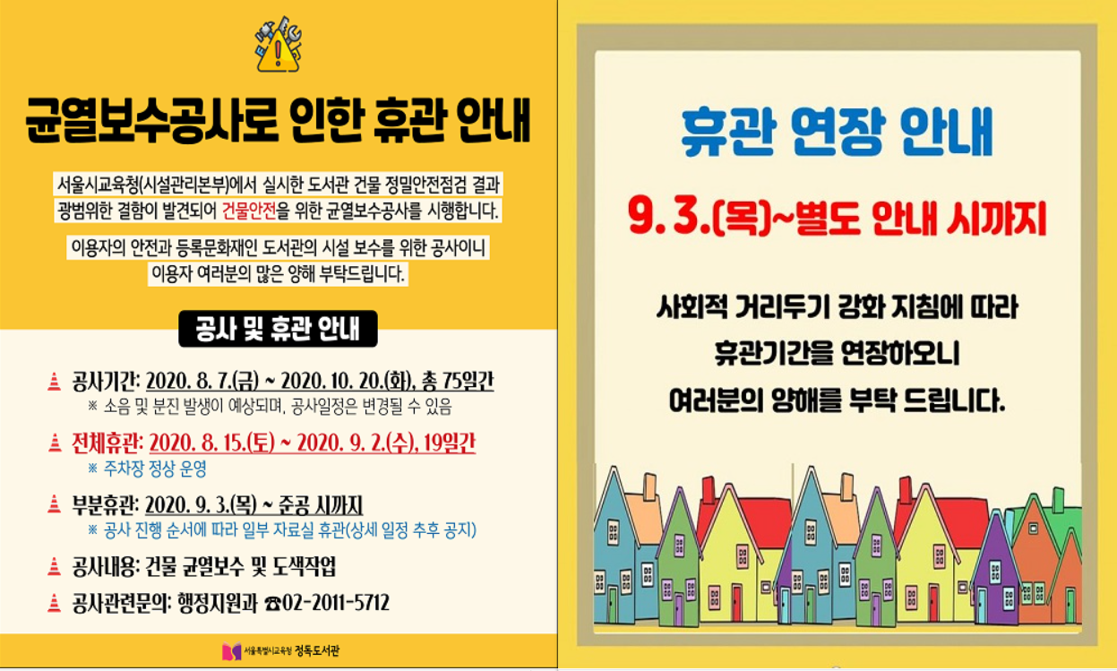 정독도서관  휴관안내(20.9.1현재).png