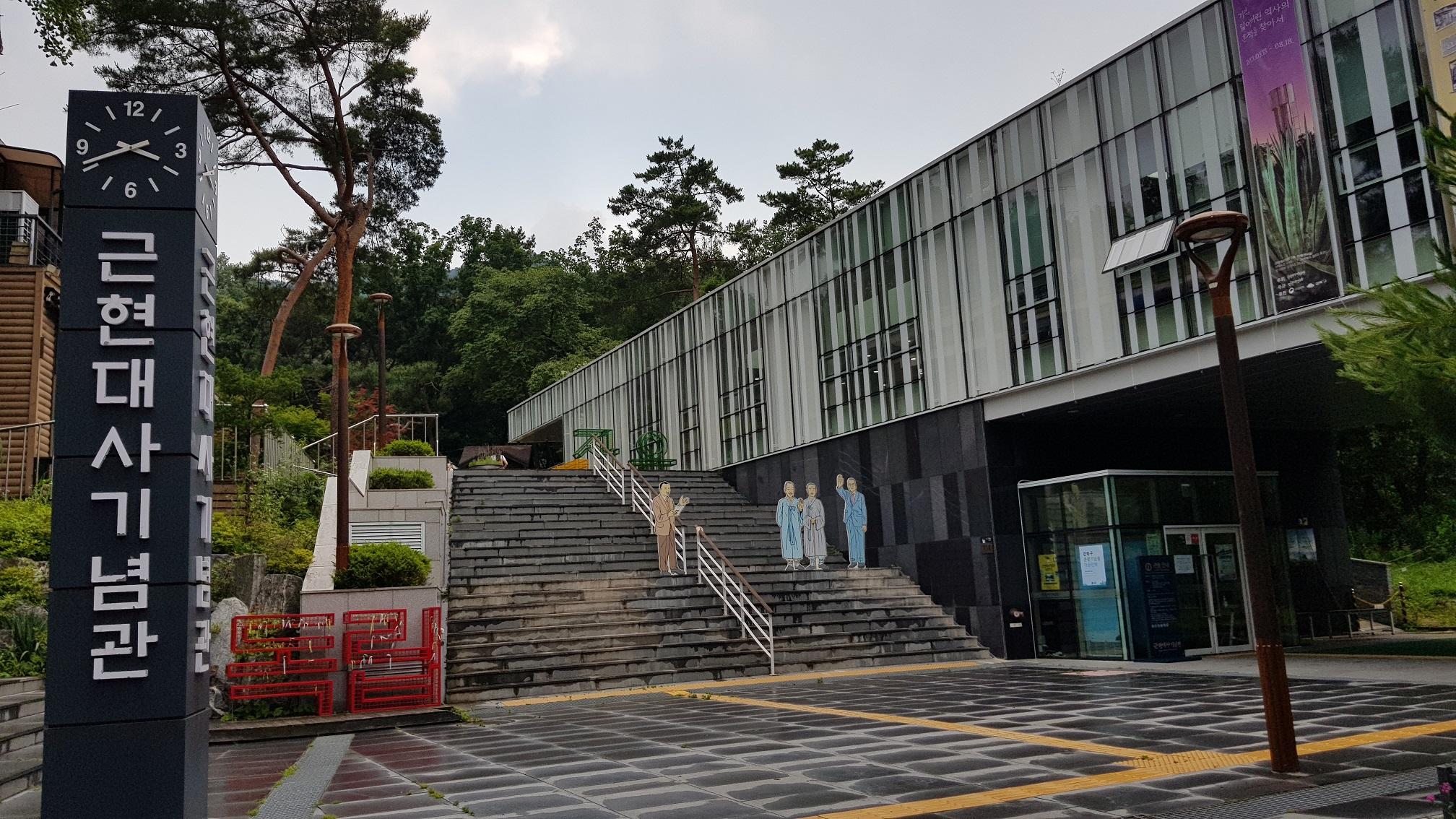 14. 근현대사기념관.jpg